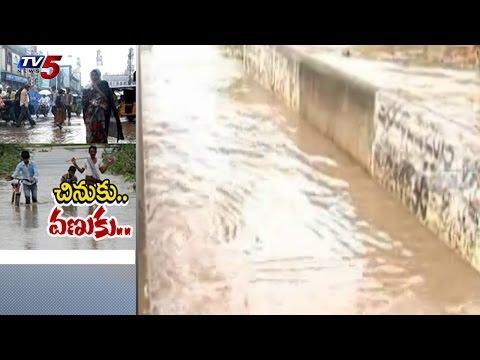 Heavy Rain Fall Lashed in Guntur | Floods Destroy Houses : TV5 News