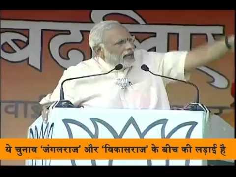 बिहार को विकासराज चाहिए, जंगलराज नहीं : PM Narendra Modi #BiharElections
