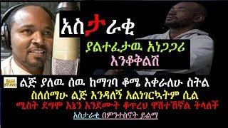 Ethiopia: ልጅ ያለዉ ሰዉ ከማገባ ቆሜ እቀራለሁ ስትል ስለሰማሁ ልጅ እንዳለኝ አልነገርኳትም ያልተፈታዉ እንቆቅልሽ አስታራቂ በምንተስኖት ይልማ