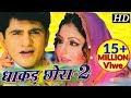 DHAKAD CHHORA2   2  Uttar Kumar Suman Negi  Full Haryanvi Film waptubes