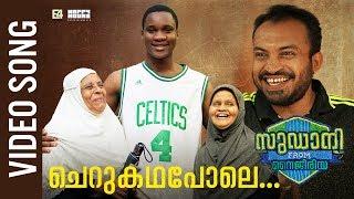 Video Cherukadhapole | Video Song | Rex Vijayan | Sudani From Nigeria | Soubin Shahir MP3, 3GP, MP4, WEBM, AVI, FLV Maret 2019