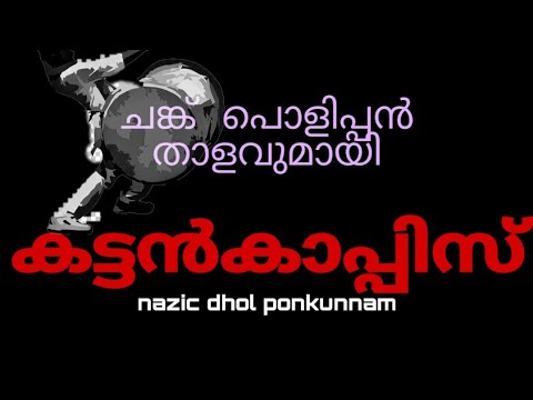 Video Kattankappiz nazic dhol ponkunnam download in MP3, 3GP, MP4, WEBM, AVI, FLV January 2017