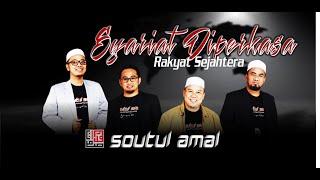 Soutul Amal - Syariah Diperkasa Rakyat Sejahtera ( Official Lyric Video)