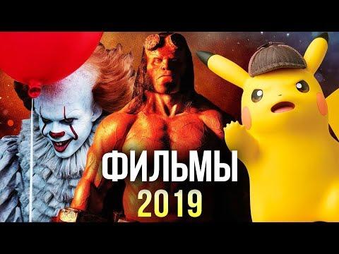 ТОП САМЫХ ОЖИДАЕМЫХ ФИЛЬМОВ 2019 ГОДА - DomaVideo.Ru