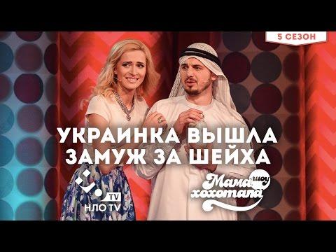 Украинка Вышла Замуж за Шейха | Шоу Мамахохотала на НЛО ТV - DomaVideo.Ru