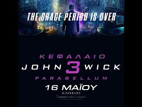 JOHN WICK: ΚΕΦΑΛΑΙΟ 3 (JOHN WICK: CHAPTER 3 - PARABELLUM) - TRAILER (GREEK SUBS)