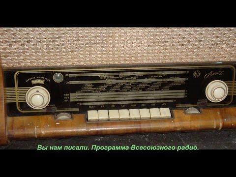 Вы нам писали.Программа Всесоюзного радио. (видео)