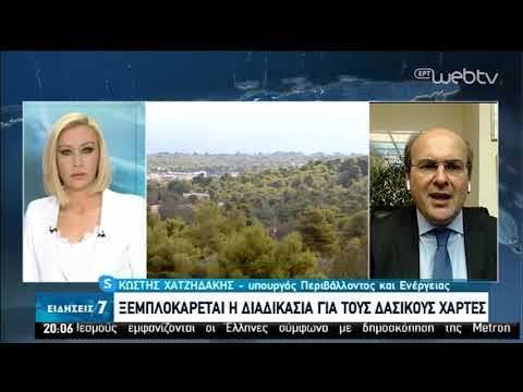 Ο υπ. Περιβάλλοντος & Ενέργειας, Κ. Χατζηδάκης, στην ΕΡΤ | 27/04/2020 | ΕΡΤ