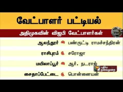 AIADMK--VIP-Candidate-List