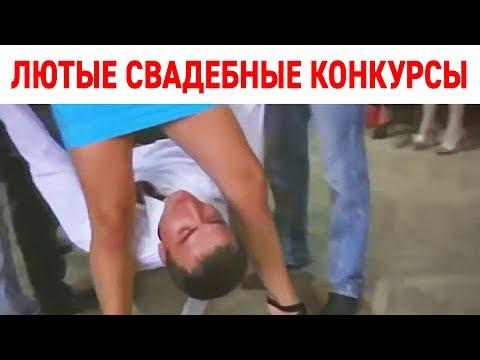 7 САМЫХ ПОШЛЫХ КОНКУРСОВ на СВАДЬБЕ. Это надо видеть Лучшая подборка - DomaVideo.Ru