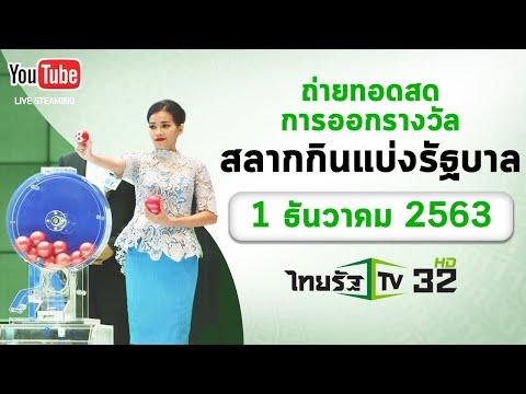 ถ่ายทอดสดหวย การออกรางวัลสลากกินแบ่งรัฐบาล งวดวันที่ 1 ธ.ค.2563   ThairathTV