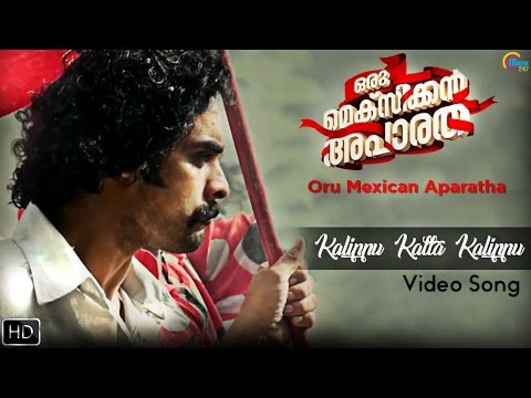 Oru Mexican Aparatha | Kalippu Katta Kalippu Song Video ft Tovino Thomas | Official