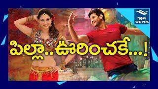 Video Tamanna Item Song with Mahesh Babu In Bharat Ane Nenu Movie | Koratala Siva | Tollywood | New Waves MP3, 3GP, MP4, WEBM, AVI, FLV Juli 2018