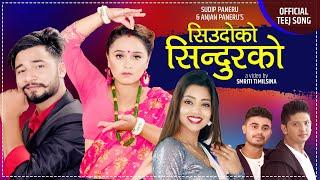 Sari Mathi Sara - Shanti Shree Pariyar, Sudip Paneru & Anjan Paneru