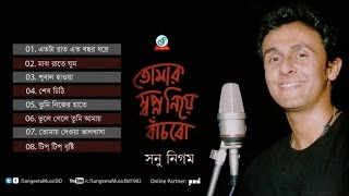 Video Sonu Nigam - Tomar Shopno Niye Bachbo | তোমার স্বপ্ন নিয়ে বাঁচবো | Bangla Full Audio Jukebox MP3, 3GP, MP4, WEBM, AVI, FLV Agustus 2019
