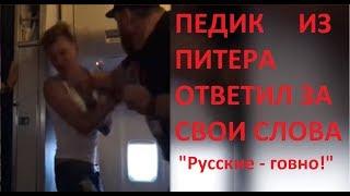 Русские люди говно пассажир рейса Москва -Барселона получил по лицу