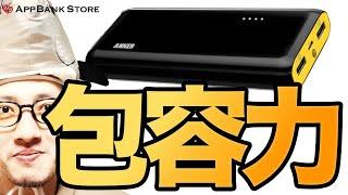 大容量且つiPhoneと財布に優しいモバイルバッテリー「Anker Astro E4」