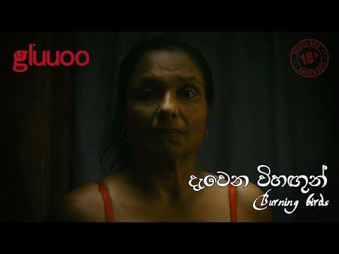 Davena Vihagun 2018 Sinhala Movie