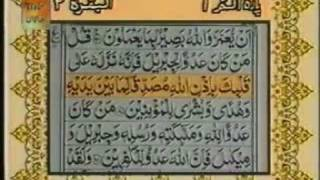 Tilawat Quran with urdu Translation-Surah Al-Baqarah (Madani) Verses: 89 - 104