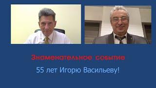 55 лет Игорю Васильеву - члену сообщества Право-мед.ру