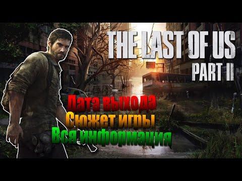 THE LAST OF US 2  - Дата выхода, сюжет игры, вся информация.