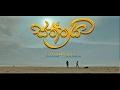 Saththai - Ashan Fernando Official Trailer