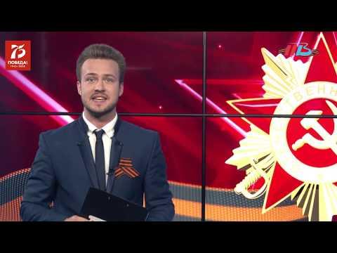 9 Мая в Сталинграде - Свет Великой Победы