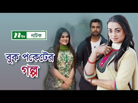 Download NTV Romantic Natok - Buk Pocketer Golpo | বুক পকেটের গল্প | Apurbo | Orsha | Ruhee | NTV Natok hd file 3gp hd mp4 download videos