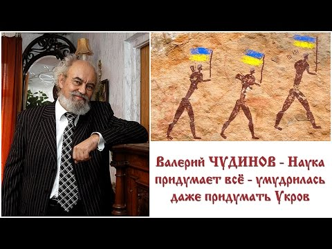 Чудинов В.А. Наука придумает всё - умудрилась даже придумать Укров - DomaVideo.Ru