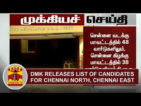 BREAKING-DMK-releases-list-of-candidates-for-Chennai-North-and-Chennai-East-Thanthi-TV