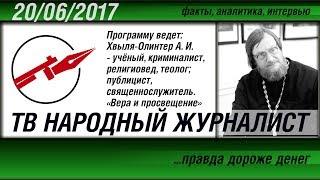 ТВ «Народный журналист». Передача цикла «Вера и просвещение».
