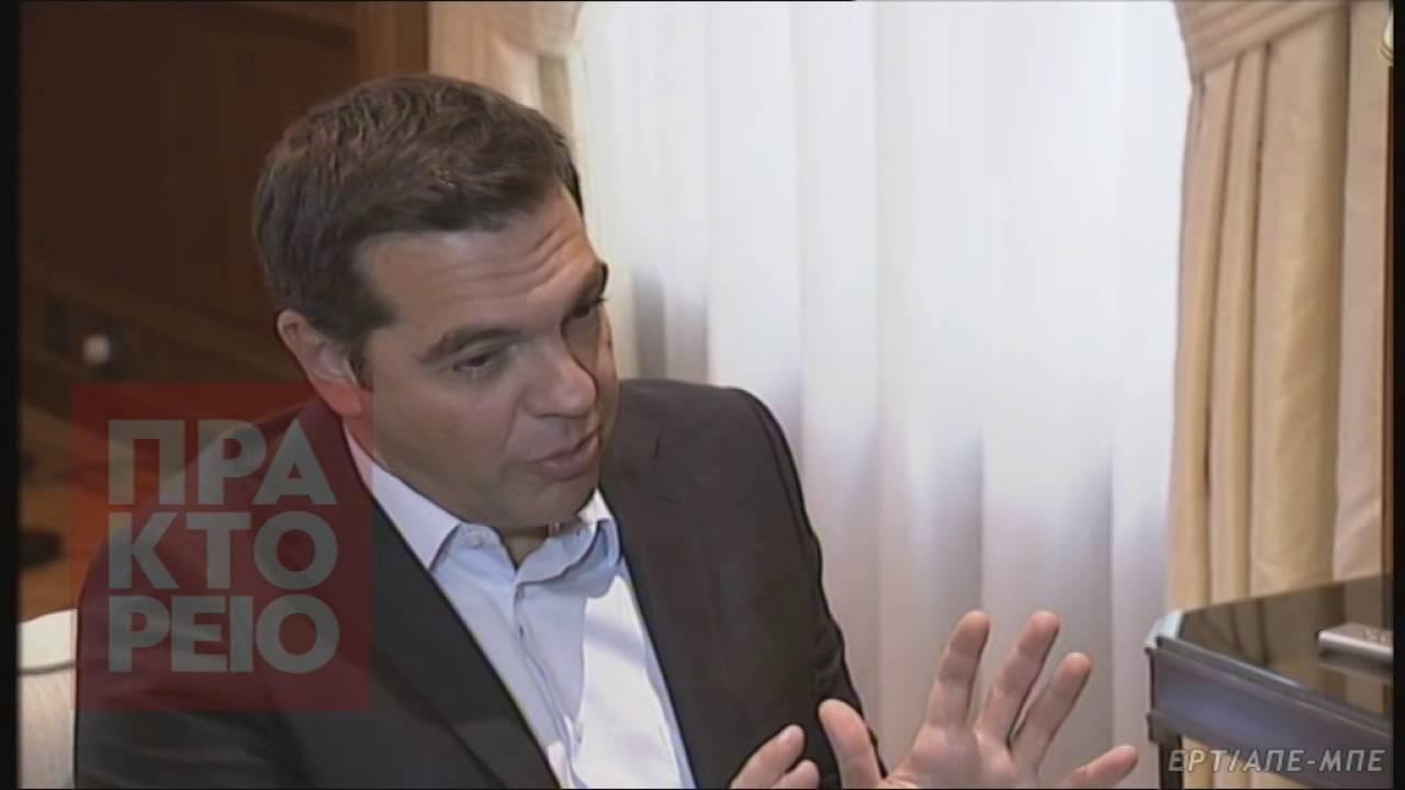 Α.Τσίπρας : «Νομίζω ότι πρέπει να είμαστε αισιόδοξοι, αλλά συγκρατημένα αισιόδοξοι»