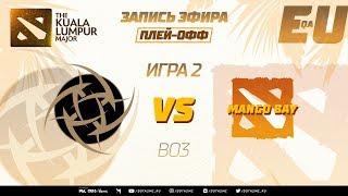 NIP vs MangoBay Игра (карта 2), The Kuala Lumpur Major, Закрытые квалификациия | Европа