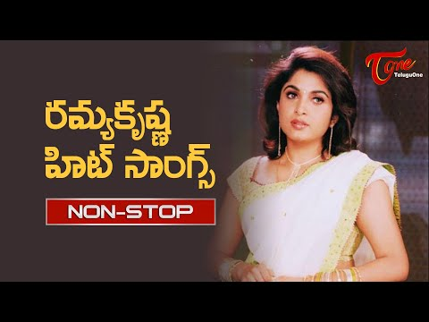 Ramya Krishna Birthday Special Hits | All Time Hit Telugu Movie Songs Jukebox | Old Telugu Songs