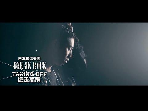 ONE OK ROCK - TAKING OFF遠走高飛  (華納official 高畫質HD官方完整版MV)