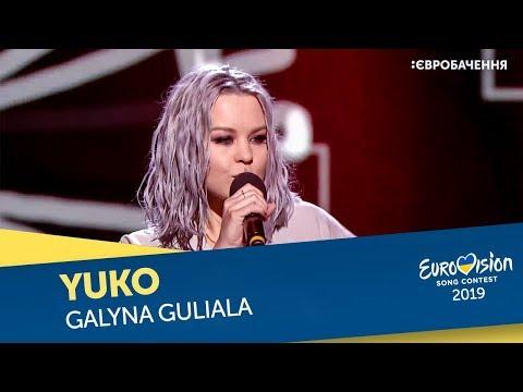 YUKO – GALYNA GULIALA. Перший півфінал. Національний відбір на Євробачення-2019