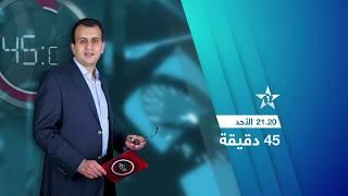 إعلان 45 دقيقة - الغش المدرسي 31/03/2019