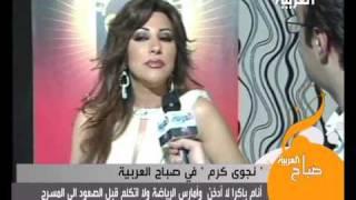 Video najwa karam mawazine 2009  reportage alarabiya MP3, 3GP, MP4, WEBM, AVI, FLV Juli 2018