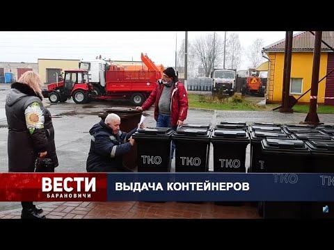 Вести Барановичи 05 января 2021.
