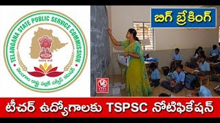 TSPSC Releases TRT Notification For 8792 Posts