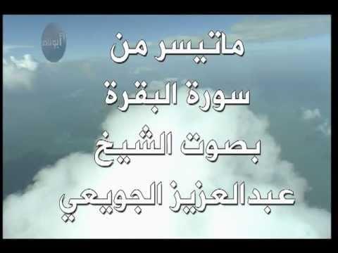 تلاوة نجدية من سورة البقرة بصوت الشيخ عبدالعزيز الجويعي