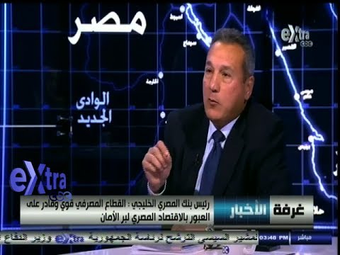 Dialogue Mr. Mohamed El Etreby with cbc extra Part 2