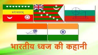 Story Of Indian Flag- भारतीय ध्वज की कहानी #India..