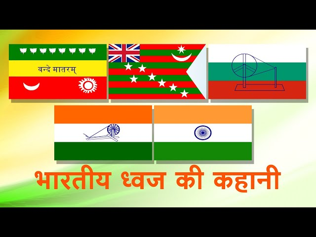 Story Of Indian Flag- भारतीय ध्वज की कहानी #..