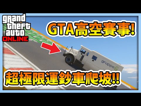 GTA5跑酷運鈔車極限爬坡