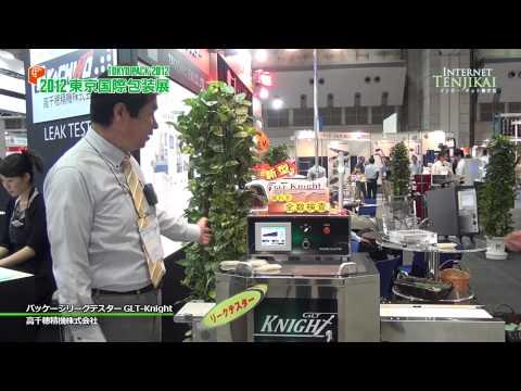パッケージリークテスター GLT-Knight - 高千穂精機株式会社