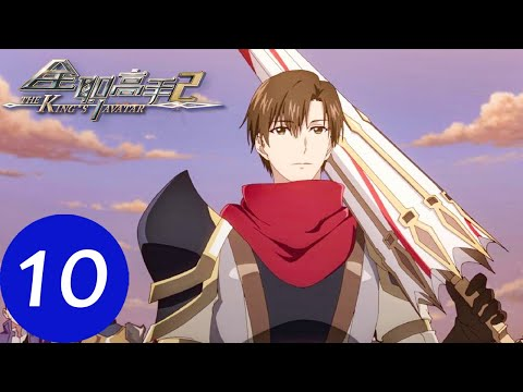 ENG SUB【全职高手S2 The King's Avatar S2】EP10 | 叶秋张佳乐精彩对决