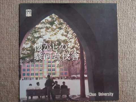 惜別の歌 中央大学学生歌 (Sekibetsu-no-uta Chuo Univ. College Song)