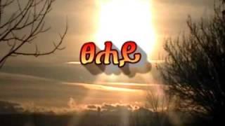 Alphabet Words (Amharic) Part 2 - FHLETHIOPIA.COM