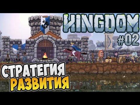 Kingdom Прохождение ► СТРАТЕГИЯ РАЗВИТИЯ |02| (видео)